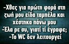 Funny Greek Quotes, Greek Memes, Sarcastic Quotes, Cold Jokes, Funny Texts, Funny Jokes, Funny Phrases, Just Kidding, True Words