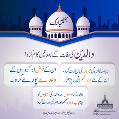 Islamic Msg, Islamic Quotes, Alhamdulillah, Hadith, Juma Mubarak, Morning Messages, Galaxy Wallpaper, Free Books, Allah