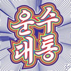 신년소망카드 - 그래픽 디자인 · 타이포그래피, 그래픽 디자인, 타이포그래피, 그래픽 디자인, 타이포그래피 Pop Design, Design Art, Graphic Design, Korea Logo, Typography Poster, Word Art, Neon Signs, Lettering, Retro