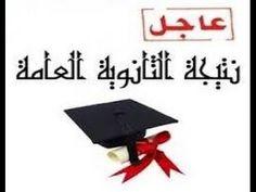 نتيجة امتحانات الثانوية العامة 2015 بالاسم ورقم الجلوس فى القاهرة