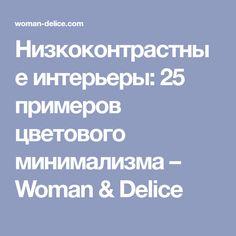 Низкоконтрастные интерьеры: 25 примеров цветового минимализма – Woman & Delice