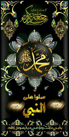 Allah Names, Beautiful Islamic Quotes, Islamic Images, Islam Facts, Islamic Art Calligraphy, Allah Islam, Religious Quotes, Lady Diana, Vintage Beauty