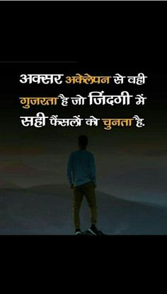 Motivational Image – Motivational Quotes – Motivational Images For Life – Motivational Images – Motivational Status For Life – Motivational Status Hindi Quotes Images, Motivational Picture Quotes, Inspirational Quotes With Images, Motivational Status, Motivational Thoughts, Positive Quotes, Good Thoughts Quotes, Good Life Quotes, Life Quotes In Hindi