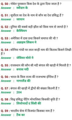 historicalquotes historical quotes in hindi General Knowledge Quiz Questions, Gk Questions And Answers, General Knowledge Book, Gernal Knowledge, Knowledge Quotes, English Speaking Skills, English Vocabulary Words, Hindi Language Learning, Learn Hindi