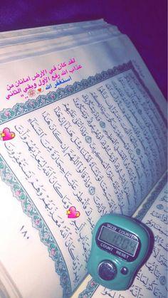 Nîyet di rojîyê de >Bi şev nîyet anîna li rojîyê wacib e; Beautiful Quran Quotes, Quran Quotes Love, Islamic Love Quotes, Islamic Inspirational Quotes, Arabic Quotes, Islam Hadith, Islam Quran, Surah Kahf, Quran Sharif