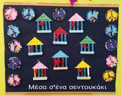 November 17, Bird Houses, Kindergarten, Crafts For Kids, Classroom, Greece, War, Education, Crafts For Children