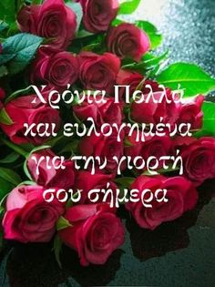 Happy Name Day Wishes, Happy Birthday Wishes Quotes, Happy Names, Good Morning Quotes, Birthdays, Wallpapers, Photos, Projects, Anniversaries