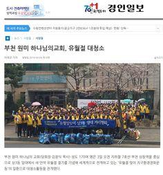 부천원미 하나님의교회(안상홍증인회), 유월절 환경정화 대청소