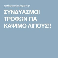 ΣΥΝΔΥΑΣΜΟΙ ΤΡΟΦΩΝ ΓΙΑ ΚΑΨΙΜΟ ΛΙΠΟΥΣ!! Health And Wellness, Health Fitness, Perfect Body, Healthy Tips, Body Care, Beauty Hacks, Diet, Workout, Blog