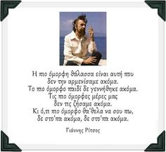 Sea Quotes, Greek Quotes, Happy Quotes, Book Quotes, Words Quotes, Sayings, Greek Words, Interesting Quotes, Quote Posters