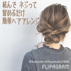 Bride Hairstyles, Pretty Hairstyles, Easy Hairstyles, Hair Secrets, Hair Arrange, Hair Setting, Japanese Hairstyle, Gorgeous Hair, Hair Designs