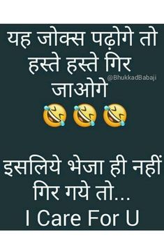 Funny Jokes For WhatsApp – Hindi Jokes Image – Whatsapp Jokes In Hindi Funny Status Quotes, Funny Study Quotes, Funny Quotes In Hindi, Funny Attitude Quotes, Funny True Quotes, Jokes Quotes, Hindi Jokes, Friend Jokes In Hindi, Memes
