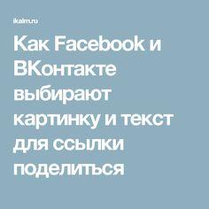 Как Facebook и ВКонтакте выбирают картинку и текст для ссылки поделиться