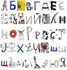 Алфавит Art Education, Calligraphy, Illustrations, Math, Lettering, Art Education Resources, Math Resources, Calligraphy Art, Illustration