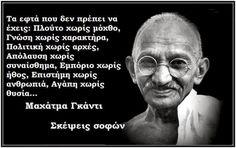 Wise Man Quotes, Men Quotes, Life Quotes, Big Words, Greek Words, Cool Words, Funny Greek Quotes, Funny Quotes, True Faith