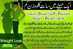 Weigth loss Source by Beauty Tips For Skin, Health And Beauty Tips, Health Advice, Weight Loss Workout Plan, Weight Loss Program, Weight Loose Tips, Instant Weight Loss, Islamic Phrases, Weight Loss Drinks
