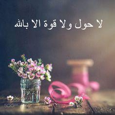 Allah Quotes, Urdu Quotes, Arabic Quotes, Sabar Quotes, Love Poetry Images, Quran Quotes Inspirational, Arab Wedding, Girly Attitude Quotes, Beautiful Nature Wallpaper