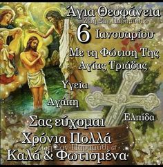 Saint Name Day, Christmas Photos, Happy New Year, Jesus Christ, First Love, Names, Faith, Google, Quotes