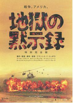 APOCALYPSE NOW,地獄の黙示録,1979年