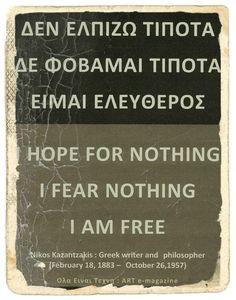 Quote by Nikos Kaszantzakis (Greek writer & Philoshopher) www.facebook.com/olaeinaitexni  Ολα Ειναι Τεχνη: Art e-magazine
