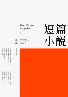 Designspiration — short fiction - wangzhihong.com