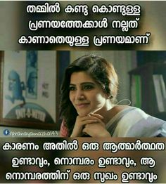 Love Quotes Malayalam Images Love Quotes Love Quotes Quotes