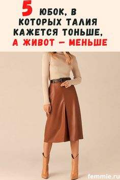 Capri Pants, Trousers, Lady, Skirts, How To Wear, Men, Outfits, Clothes, Tops