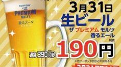 本日キャンペーン開始串カツ田中のプレミアムフライデー生ビールが終日190円