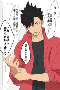 Cool Anime Guys, Kuroo Tetsurou, Haikyuu Manga, Shit Happens, Illustration, Collaboration, Sleeves, Illustrations