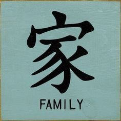 Sawdust City LLC - Chinese symbol for Family, $11.00 (http://www.sawdustcityllc.com/chinese-symbol-for-family/) Matching Family Tattoos, Family Tattoos For Men, Tattoos For Guys, Japanese Tattoo Symbols, Japanese Tattoos For Men, Chinese Symbols, Filipino Tattoos, Polynesian Tattoos, Asian Tattoos