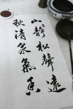 Tao Te Ching, Chinese Brush, Chinese Art, Chinese Style, Calligraphy Letters, Caligraphy, Moleskine, Japanese Culture, Japanese Art