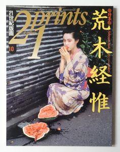 プリンツ21 1992年10月号 荒木経惟