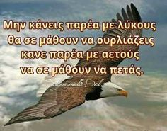 Greek Quotes, Psychology, Thoughts, Feelings, Sayings, Words, Street Art, Granddaughters, Word Of Wisdom