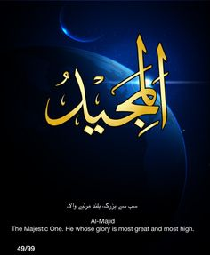 Al-Majid.  The Majestic One.  He whose glory of most great and most high.