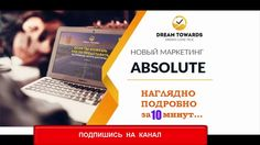 DREAMTOWARDS Маркетинг  / ПЛАН  АБСОЛЮТ