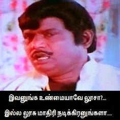 Goundamani - Ivanunga Unmayyave Loosa?.. Comedy Quotes, Comedy Memes, Sad Quotes, Tamil Funny Memes, Prayer Room, Funny Comments, Tamil Movies, Picture Quotes, Prayers