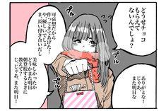 ガジェット通信 fromA(フロム・エー)しよ!! にてバレンタインのイラストを制作しました Ecards, Comics, Memes, Anime, Anime Shows, Comic Book, Anime Music, E Cards, Comic