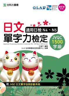 PF05401-日文單字力檢定 JVQC1500字級 適用日檢N4、N5 - 修訂版(第二版) - 附JVQC日文單字自我診斷系統
