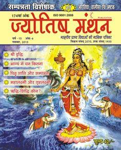 Jyotish Manthan Hindi Magazine - Buy, Subscribe, Download and Read Jyotish…