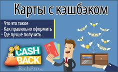 Карты с кэшбеком - что это и как выбрать лучшую карту с cahback - https://richpro.ru/finansy/karta-s-kjeshbjekom-kakuju-vybrat-i-kto-predlagaet-luchshie-karty-s-cashback.html
