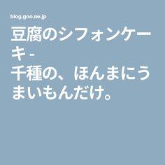 豆腐のシフォンケーキ - 千種の、ほんまにうまいもんだけ。