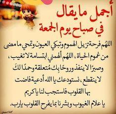 دعاء الفجر Islamic Inspirational Quotes Islamic Phrases Quran Quotes
