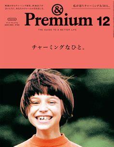 チャーミングなひと。 - &Premium No. 36 | アンド プレミアム (&Premium) マガジンワールド