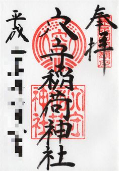 ⑩狐の道しるべ、穴守稲荷神社(東京都大田区羽田) Seals, Fictional Characters, Japanese Calligraphy, Seal, Fantasy Characters, Harbor Seal