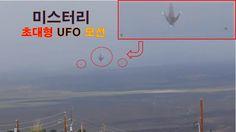 미스터리 초대형 UFO 그리고 옆에 모선 카메라에 담겼다  Extra large UFO and beside the mothership