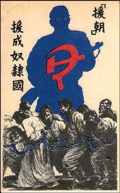 Political Posters, Korean War, Campaign, Politics