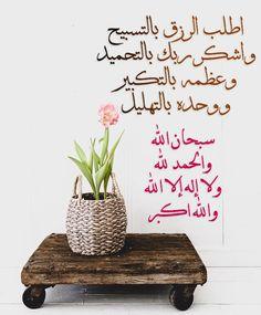 اللهم ارزقنا ذكرك كل وقت وكل حين..