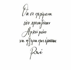 Like A Sir, Greek Quotes, Quote Aesthetic, Mood Quotes, Captions, Thoughts, Feelings, Sayings, Random