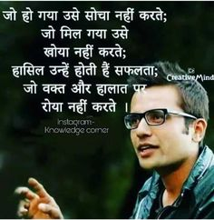 Hindi Motivational Quotes, Inspirational Quotes in Hindi - Brain Hack Quotes Apj Quotes, Hindi Quotes Images, Inspirational Quotes In Hindi, Motivational Picture Quotes, Lesson Quotes, Inspiring Quotes About Life, Life Quotes, Hindi Qoutes, Motivational Thoughts