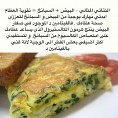 Spinach and eggs are a perfect combination for bone health, spinach is high in calcium which is necassary for bone health and eggs are loaded with vitD which helps the body absorb and use calcium #foodcombination